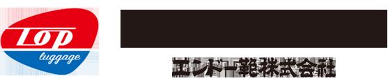 ファイバー事業部 エンドー鞄株式会社