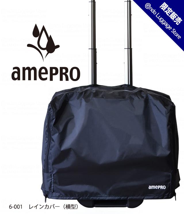 【6-001】amePRO レインカバー(横型)
