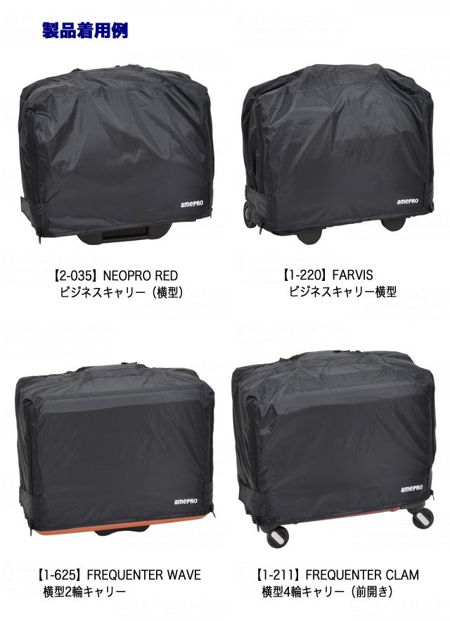 製品着用例(2-035,1-220,1-625,1-211)