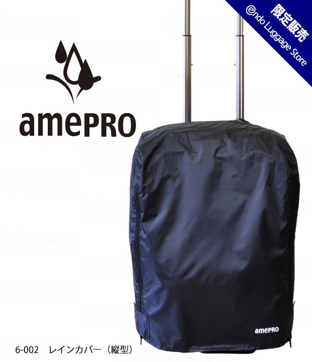 【6-002】amePRO レインカバー(縦型)