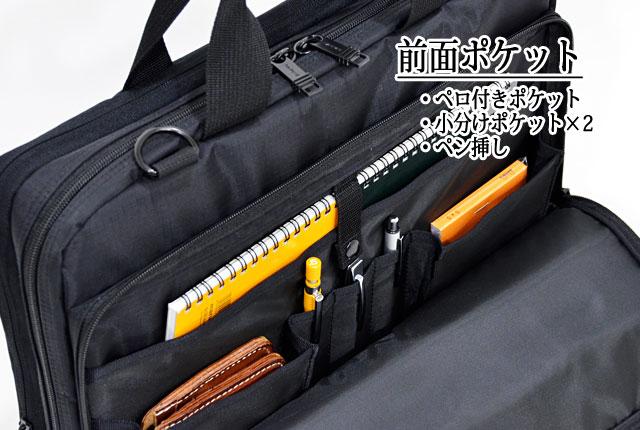 前面のファスナーポケットには書類ポケット、小分けポケット×2、ペン挿し