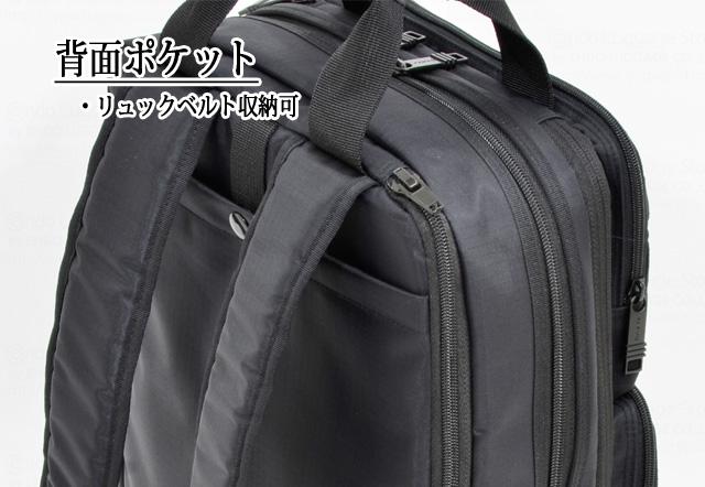 背面にはリュックベルトも収納できるポケット