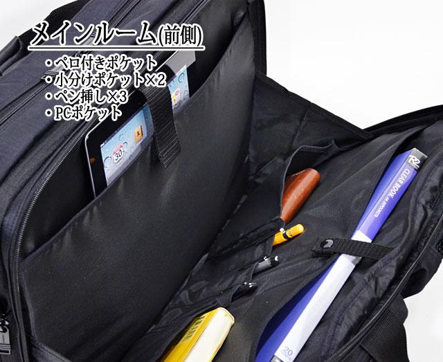 前面側メインルームには書類ポケット、小分けポケット×2、ペン挿し×3、PCポケット