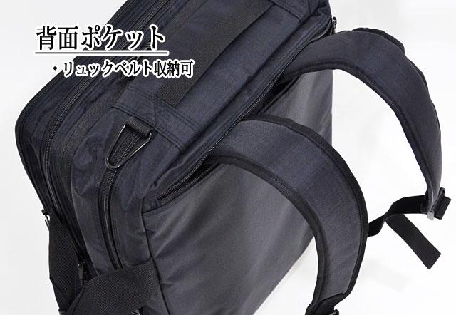 背面にはリュックベルトを収納できるファスナーポケット