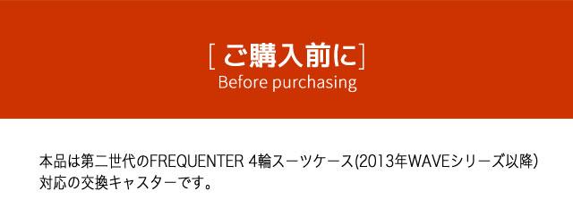 (ご購入前に)本品は第二世代FREQUENTER 4輪スーツケース(2013年WAVEシリーズ以降)対応の交換キャスターです