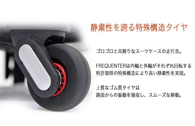 高静粛性を誇る特殊構造タイヤ