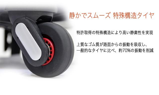 静粛性を誇る 特許申請の特殊構造タイヤ