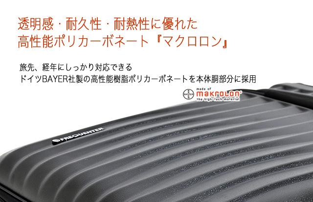外装には透明感・耐久性・耐熱性に優れたポリカーボネート、マクロロン(makrolon)を採用