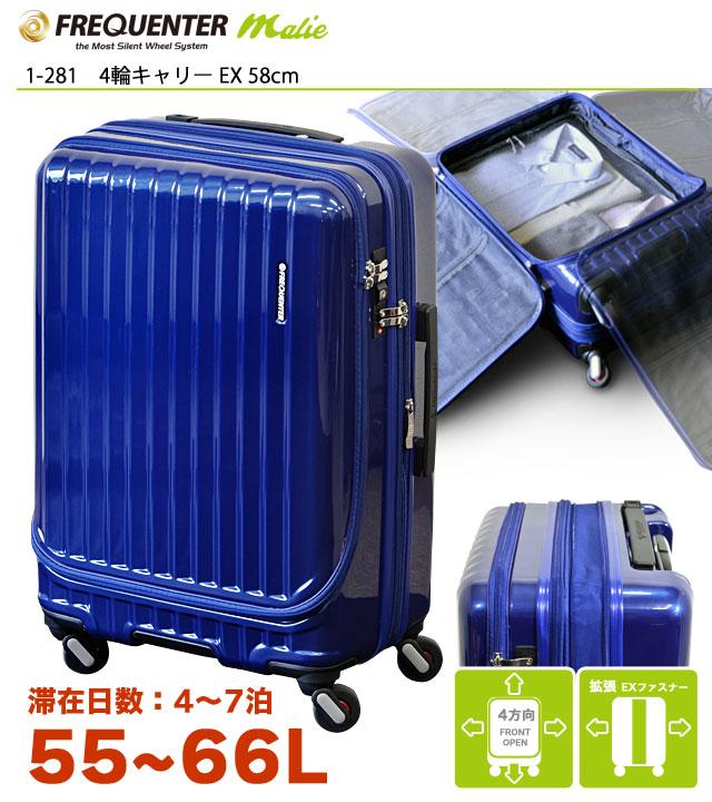 【1-281】フリクエンター マリエ 4輪キャリーEX 58cm