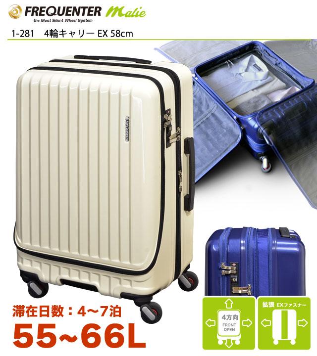 【1-281】フリクエンター マリエ 4輪キャリーEX 58cm(エンボス加工)
