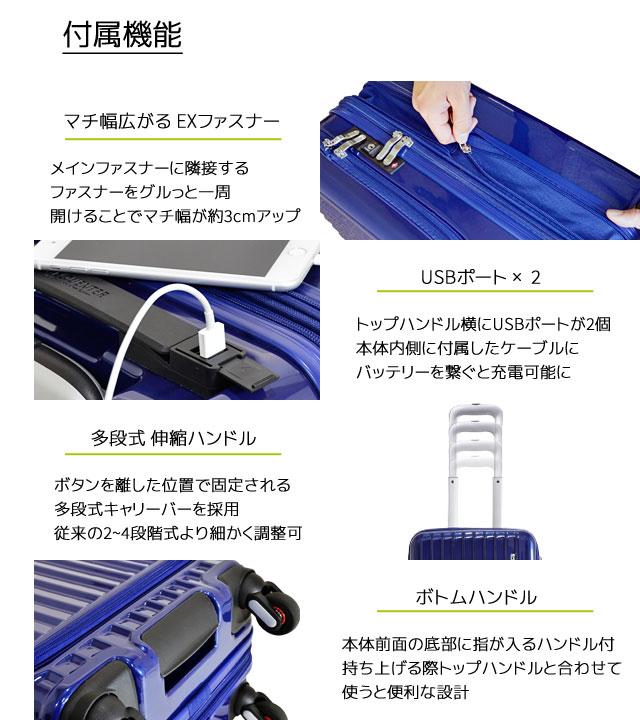マチ幅が約3cm広がるEXファスナー、USBポート2口、多段式伸縮ハンドル、ボトムハンドル