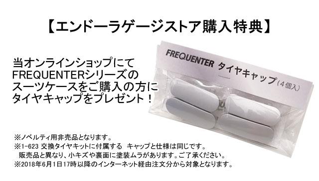 6月1日17時以降の注文分からFREQUENTERシリーズスーツケースご購入の方にタイヤキャッププレゼント☆