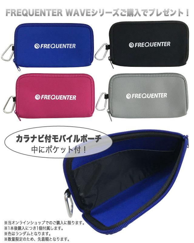 FREQUENTER WAVEシリーズご購入の方に先着でカラナビ付モバイルポーチプレゼント!