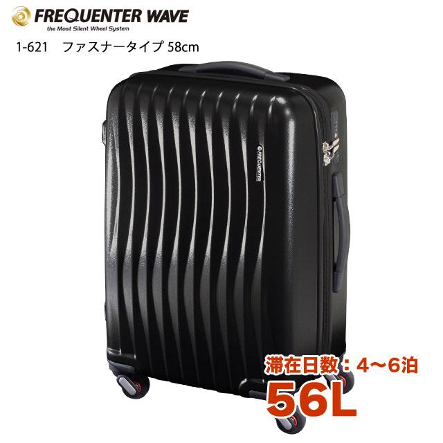 【1-621】フリクエンター ウェーブ 56L ファスナータイプ 4〜6泊