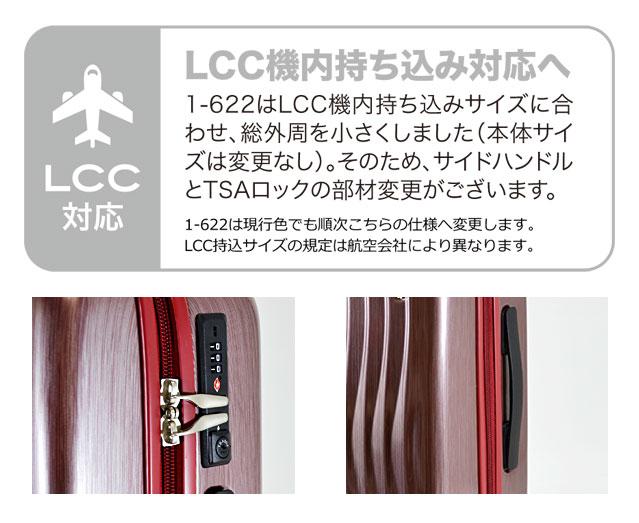 2017年10月以降の生産分からLCC機内持込サイズ対応のため総外周が小さくなります。合わせてサイドハンドルとTSAロックの部材が変更となります。