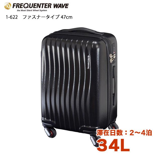 【1-622】フリクエンター ウェーブ 34L ファスナータイプ 2〜4泊