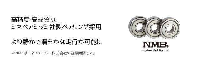 高精度・高品質なミネベアミツミ社製ベアリングを採用