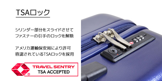 アメリカ運輸保安局により許可容認されているTSAロックを採用