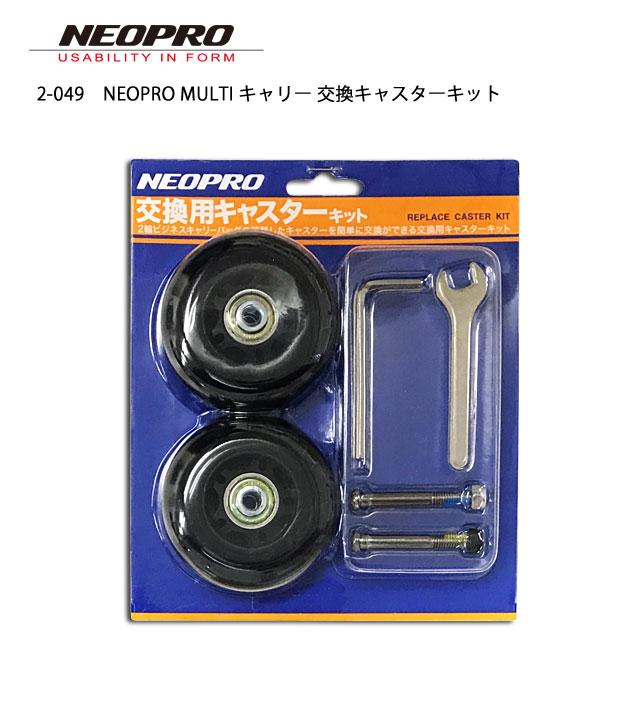 【2-049】NEOPRO MULTI キャリー 交換キャスターキット