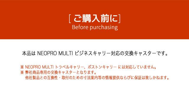 (ご購入前に)本品はNEOPRO MULTI ビジネスキャリー 対応の交換キャスターです