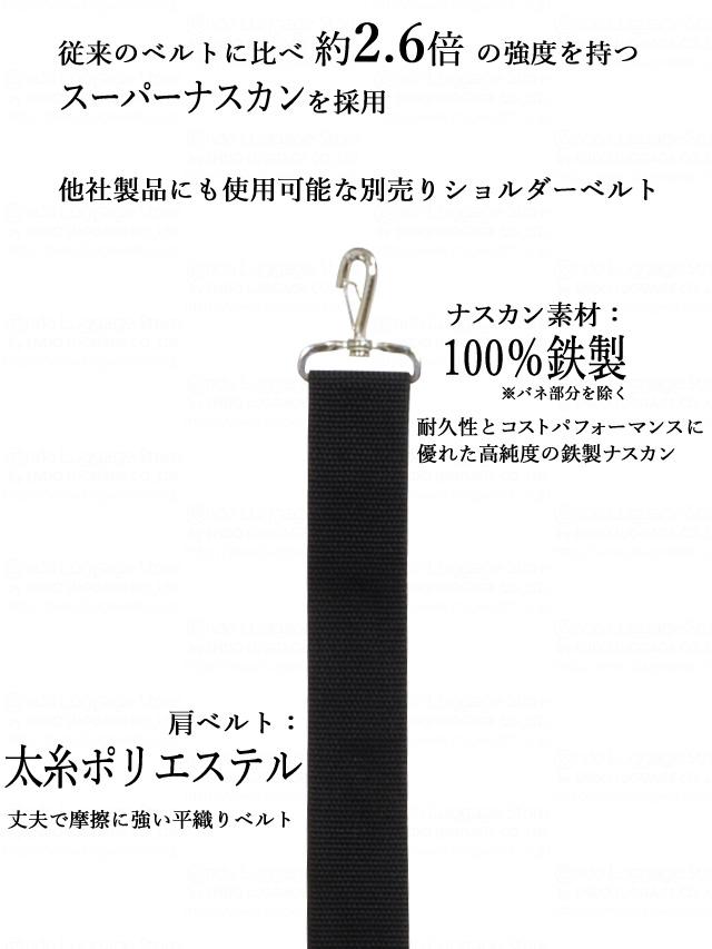 従来のベルトと比べて約2.6倍の強度を持つ「スーパーナスカン」を採用