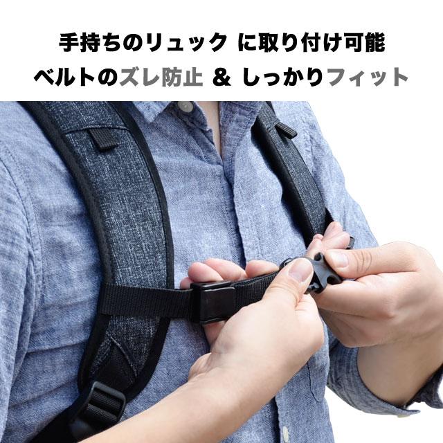 手持ちのリュックに取付可能 ベルトのズレ防止&しっかりフィット