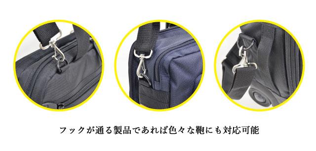 フックが通る製品であれば色々な鞄にも対応