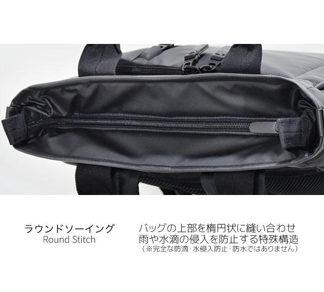バッグの上部を楕円状に縫い合わせて水滴の侵入を防止する、ラウンドソーイング仕様