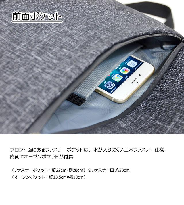 フロント面にあるファスナーポケットは、水が入りにくい止水ファスナー仕様 内側にオープンポケットが付属
