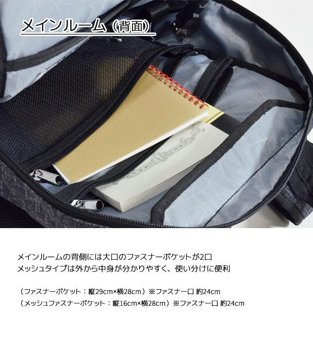 メインルームの背側には大口のファスナーポケットが2口 メッシュタイプは外から中身がわかりやすく、使い分けに便利