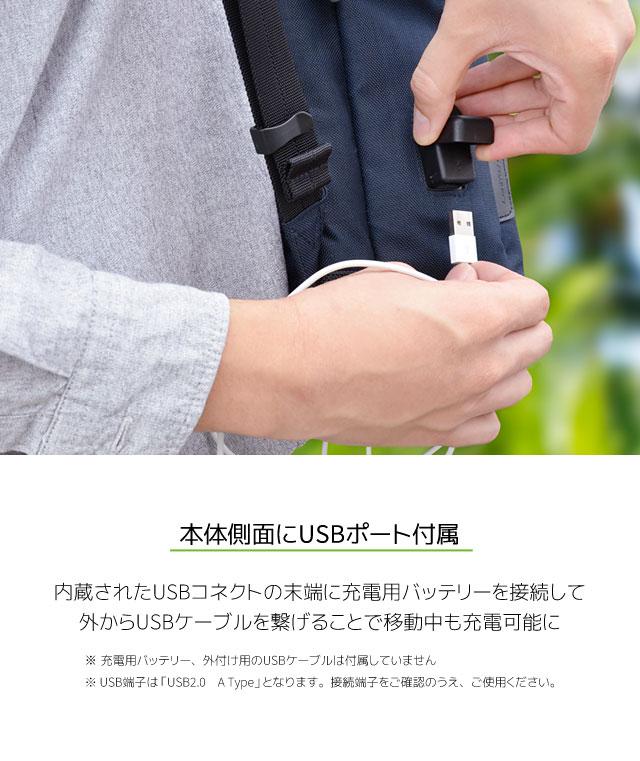 内蔵されたUSBコネクトの端末に充電用バッテリーを接続して、外からUSBケーブルをつなげることで移動中も充電可能に