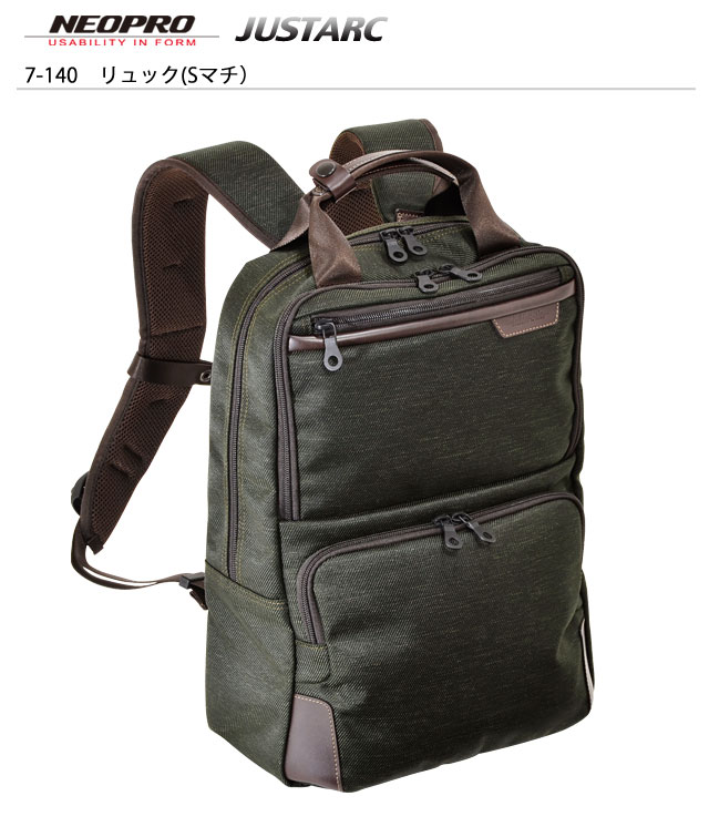 【7-140】NEOPRO JUSTARC リュック(Sマチ)