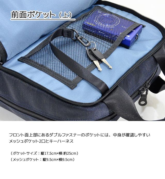 フロント面上部にあるダブルファスナーポケットには、メッシュポケット×2とキーハーネス