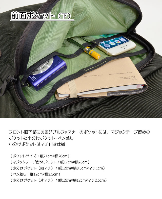 フロント面下部にあるダブルファスナーポケットには、マジックテープ留めのポケットとマチ付き小分けポケット・ペン挿し