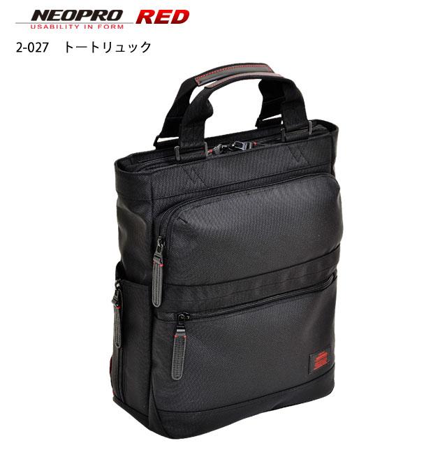 【2-027】NEOPRO RED トートリュック