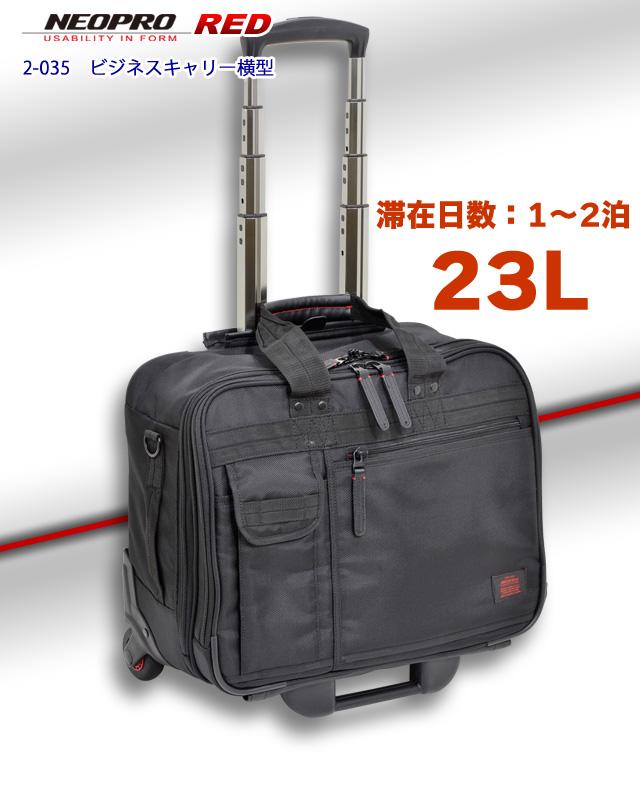 【2-035】NEOPRO RED ビジネスキャリー横型