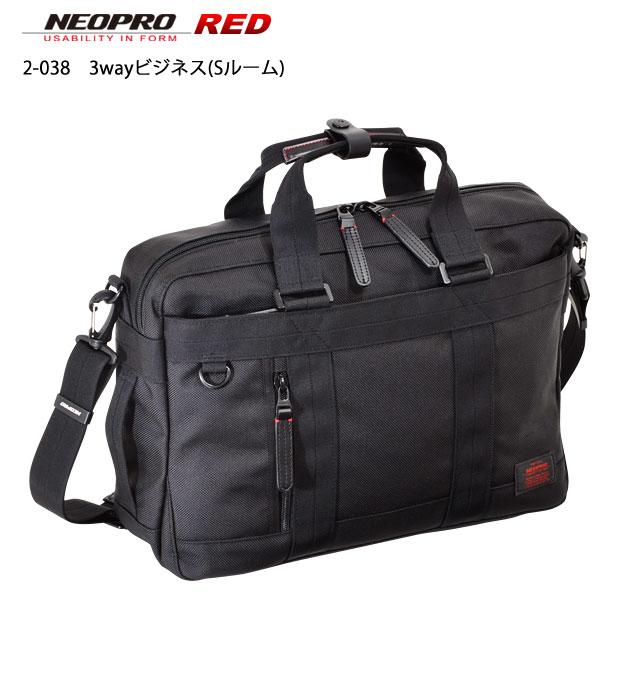 【2-038】NEOPRO RED 3way ビジネス(Sルーム)