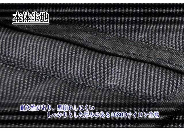 本体生地には高耐久・型崩れしにくい、しっかりとした厚みのある1680Dナイロンを使用
