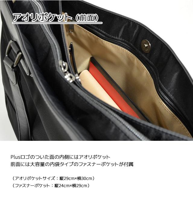plusロゴのついた面の内側にはアオリポケット 前面には内袋タイプのファスナーポケットが付属