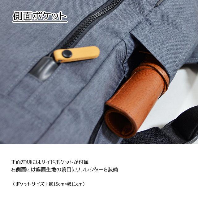 正面左側にはサイドポケットが付属 底部付近にリフレクターが付属