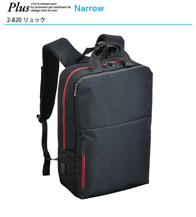 【2-820】プリュス ナロー リュック USBポート
