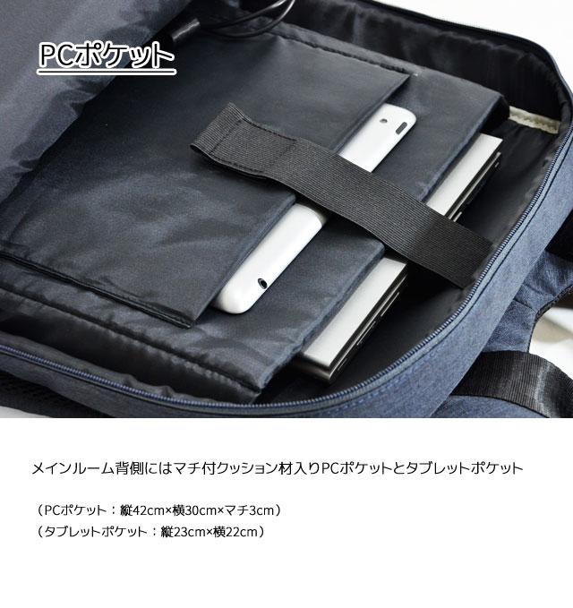メインルーム背中側はクッション材が入ったマチ付きのPCポケットとタブレットポケット