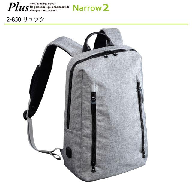 【2-850】プリュス ナロー2 リュック USBポート
