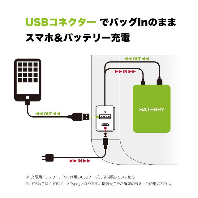 USBコネクターでバックの中に入れたままスマホ&バッテリー充電