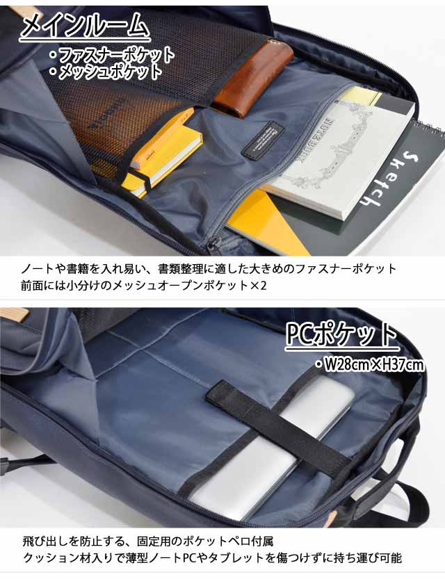 メインルーム前面側には大きめのファスナーポケットと小分けができるオープンポケット×2 背面側にはPCポケット