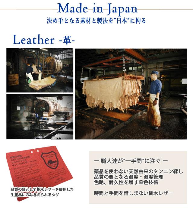 決め手となる素材と製法を「日本」に拘る 天然由来のタンニン鞣しを用いた栃木レザー