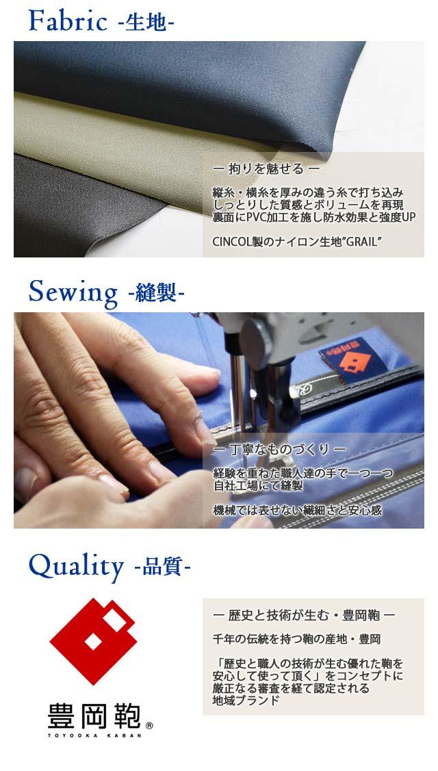 裏面にPVC加工で防水効果と強度を上げたナイロン生地、自社工場にて熟練の職人が一つ一つ縫製、厳正なる審査を得て認定される「豊岡鞄」ブランド認定