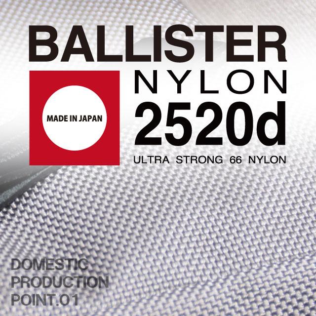 アメリカの軍用防弾ベストに使われるナイロンをさらに強度を高めた 超強力糸の日本製生地 バリスターナイロン