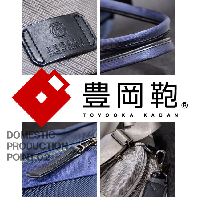 「歴史と職人が生む優れた鞄を安心して使っていただく」をコンセプトに厳正なる審査を経て認定される地域ブランド「豊岡鞄」認定
