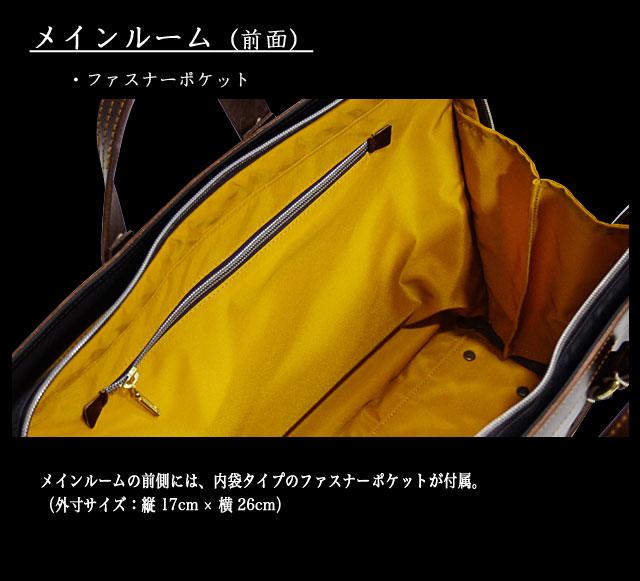 メインルーム前面側には、内袋タイプのファスナーポケットが付属